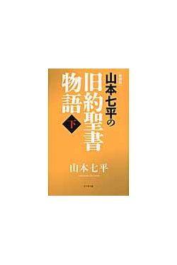 山本七平の旧約聖書物語 新装版 下巻