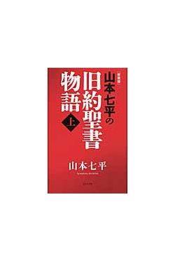 山本七平の旧約聖書物語 新装版 上巻