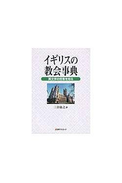 イギリスの教会事典 英文学の背景を知る