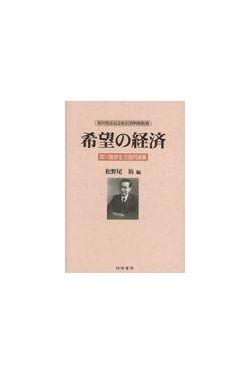 希望の経済 賀川豊彦生活協同論集