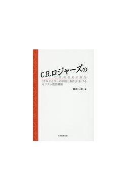 C.R.ロジャーズの「カウンセラーの中核三条件」におけるキリスト教的側面