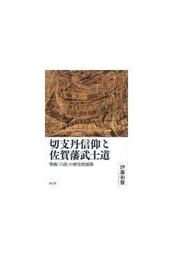 切支丹信仰と佐賀藩武士道 筝曲「六段」の歴史的展開