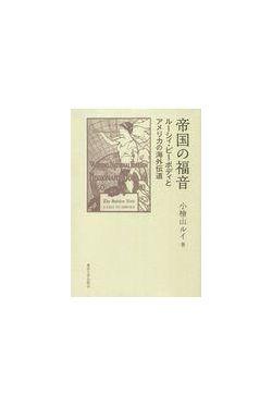 帝国の福音 ルーシィ・ピーボディとアメリカの海外伝道