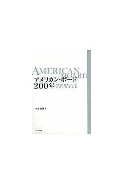 アメリカン・ボード200年 同志社と越後における伝道と教育活動