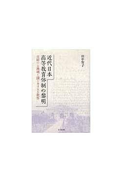 近代日本高等教育体制の黎明 交錯する地域と国とキリスト教界
