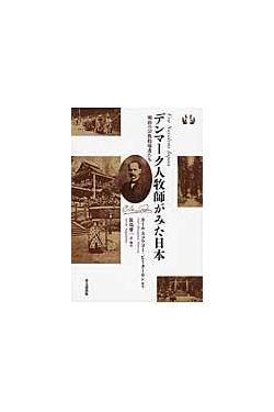 デンマーク人牧師がみた日本 明治の宗教指導者たち