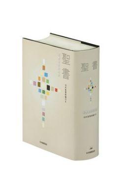 聖書 聖書協会共同訳 旧約聖書続編付き SI53DC スタンダード版 中型(B6判)