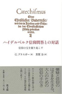 ハイデルベルク信仰問答との対話 信仰の宝を掘り起こす