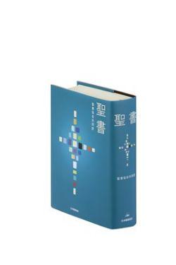 聖書 聖書協会共同訳 SI44 スタンダード版(A6判)