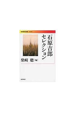 岩波現代文庫 石原吉郎セレクション