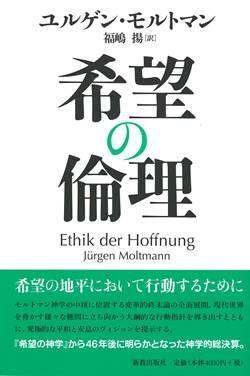 希望の倫理