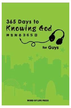 神を知る365日 for Guys (男子用)