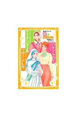集英社みらい文庫 ナイチンゲール/ヘレン・ケラー/マザー・テレサ