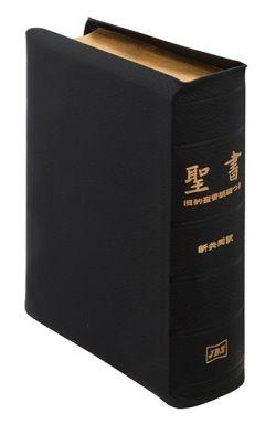 新共同訳小型聖書 旧約続編つき(革装・黒)NI49DCS