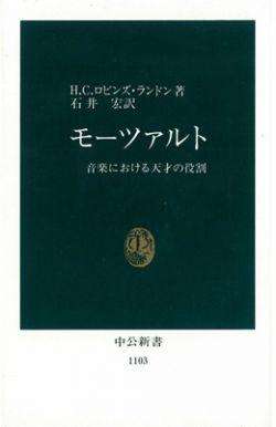 中公新書1103 モーツァルト 音楽における天才の役割