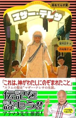 講談社火の鳥伝記文庫 マザー・テレサ (新装版)