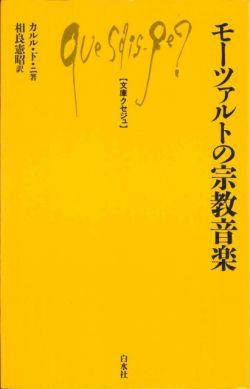 文庫クセジュ0700 モーツァルトの宗教音楽