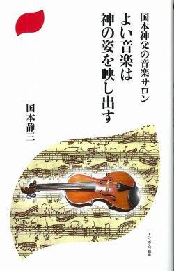 よい音楽は神の姿を映し出す 国本神父の音楽サロン
