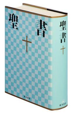 新共同訳大型聖書(クロス装)NI64