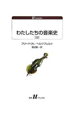 白水Uブックス1114 わたしたちの音楽史 上巻