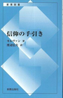 新教新書001 信仰の手引き