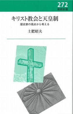 新教新書272 キリスト教会と天皇制 歴史家の視点から考える