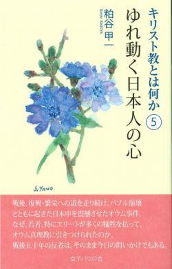 キリスト教とは何か5 ゆれ動く日本人の心
