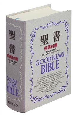 新共同訳中型和英対照聖書(ビニールクロス装)NITEV44DI