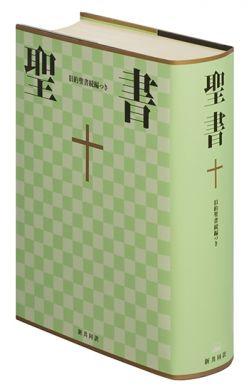 新共同訳大型聖書 旧約続編つき(クロス装)NI64DC