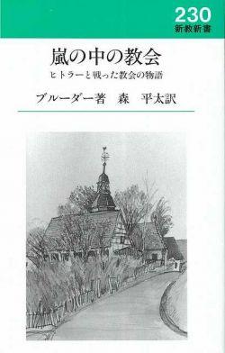 新教新書230 嵐の中の教会 ヒトラーと闘った教会の物語