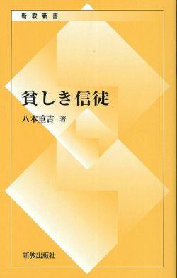 新教新書021 貧しき信徒