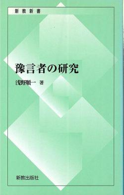 新教新書080 預言者の研究