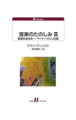 白水Uブックス1096 音楽のたのしみ3 音楽のあゆみ─ベートーヴェン以降