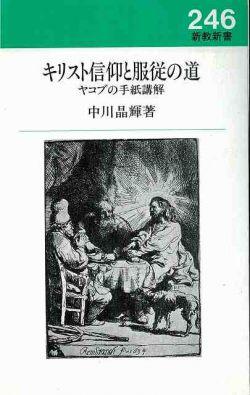 新教新書246 キリスト信仰と服従の道 ヤコブの手紙講解
