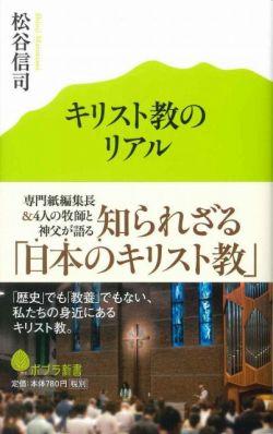 ポプラ新書081 キリスト教のリアル