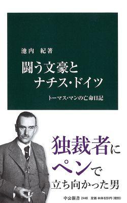 中公新書2448 闘う文豪とナチス・ドイツ トーマス・マンの亡命日記