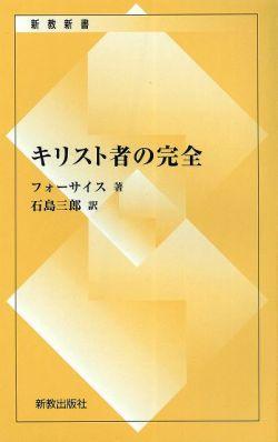新教新書036 キリスト者の完全・附伝記