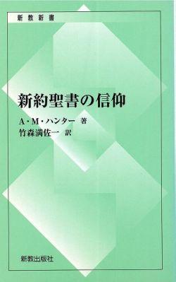 新教新書004 新約聖書の信仰