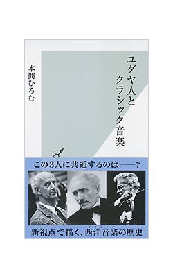 光文社新書0715 ユダヤ人とクラシック音楽
