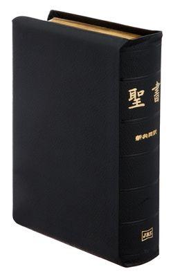 新共同訳中型聖書(革装・黒)NI59S