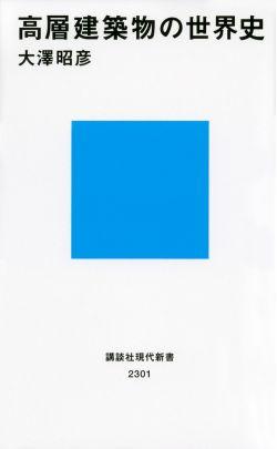 講談社現代新書2301 高層建築物の世界史