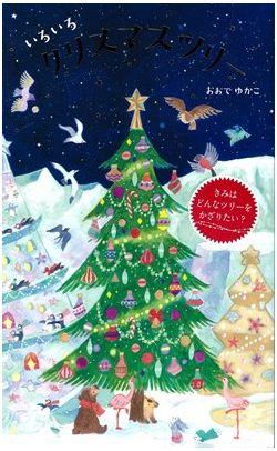いろいろクリスマスツリー