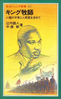 岩波ジュニア新書0221 キング牧師 人種の平等と人間愛をもとめて