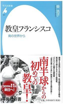 平凡社新書  教皇フランシスコ 南の世界から