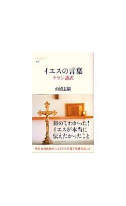 文春新書 イエスの言葉 ケセン語訳