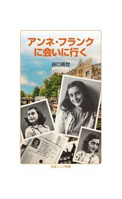 岩波書店ジュニア新書0879 アンネ・フランクに会いに行く