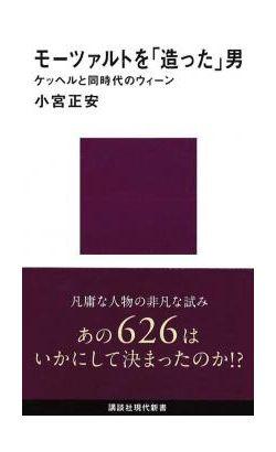 講談社現代新書2096 モーツァルトを「造った」男 ケッヘルと同時代のウィーン