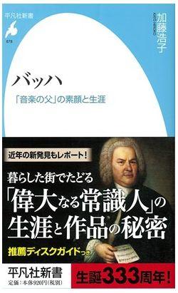 平凡社新書 バッハ 「音楽の父」の素顔と生涯