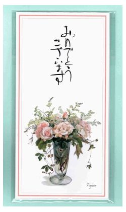 橋本不二子 のし封筒3枚入り 「おめでとうございます」