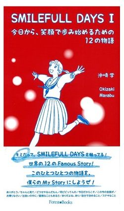 SMILEFULL DAYS Ⅰ 今日から、笑顔で歩み始めるための12の物語